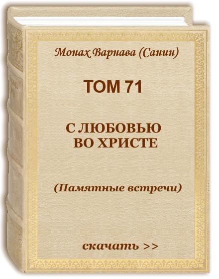 Том 71