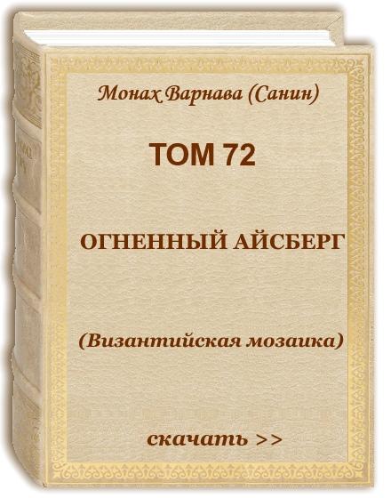 Том 72