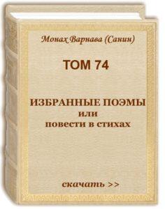 Том 74