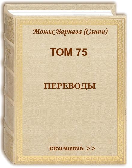 Том 75