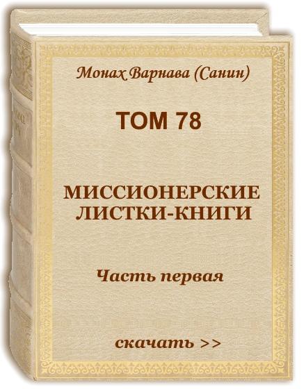 Том 78