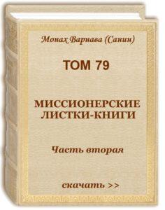 Том 79