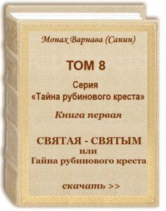 Том 8