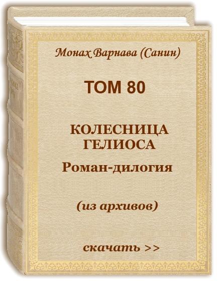 Том 80