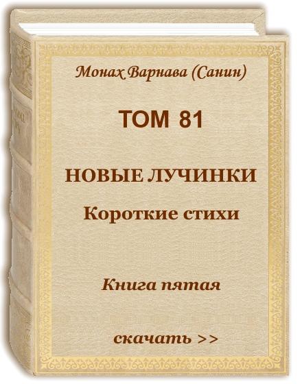 Том 81