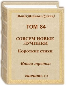 Том 84
