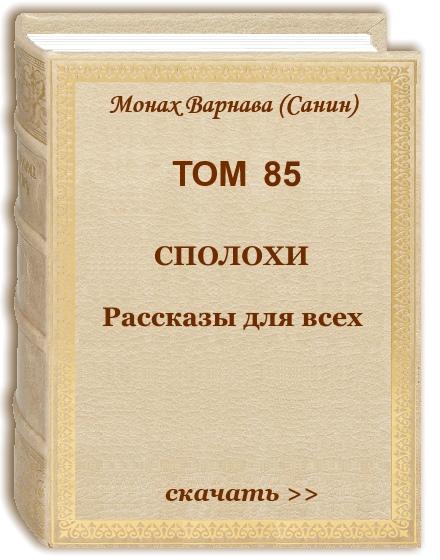 Том 85