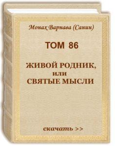Том 86