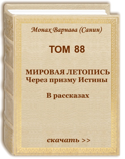 Том 88