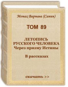 Том 89