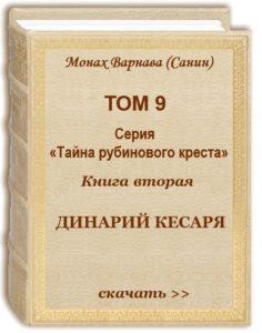 Том 9