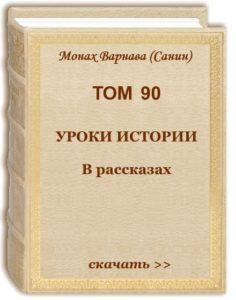 Том 90
