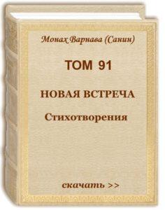 Том 91