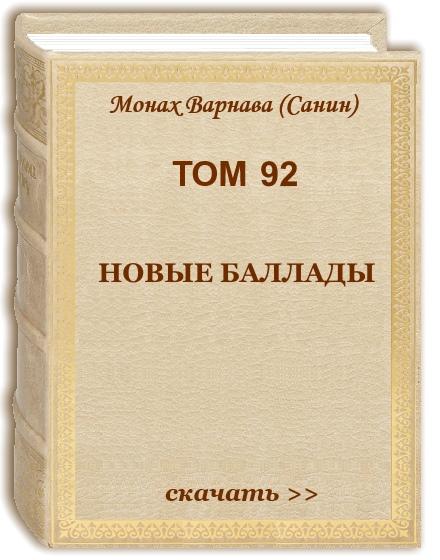 Том 92