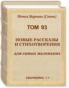 Том 93