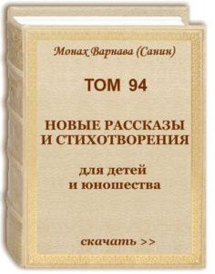 Том 94