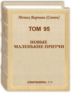 Том 95