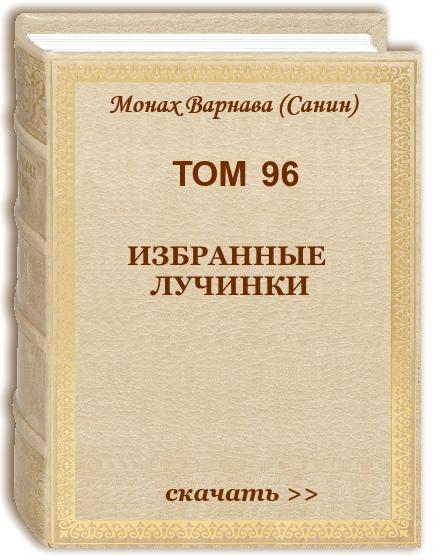 Том 96