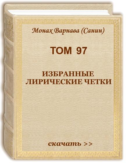 Том 97