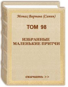 Том 98