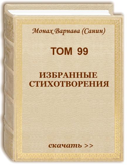 Том 99